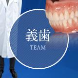 義歯TEAM