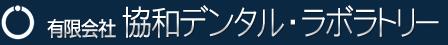 協和デンタル・ラボラトリー