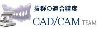 CAD/CAM TEAM