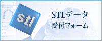 STLデータ受付フォーム